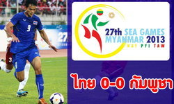 ไม่คม! ไทยเสมอกัมพูชา 0-0 ศึกฟุตบอลชายซีเกมส์