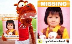 ตามหาคนหายในไทยลีก-อีกหนึ่งช่องทางคืนความสุขแก่ครอบครัว