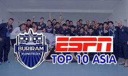 สื่อนอก ESPN ยกบุรีรัมย์ ยูไนเต็ด ติด 1 ใน 10 ทีมฟุตบอลชั้นนำของเอเชีย