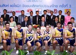 สิงห์จัดแข่งแอโรบิกชิงแชมป์ประเทศไทย