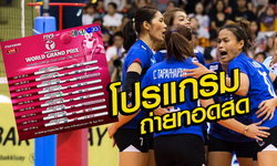 เตรียมรอเชียร์! ช่อง 3 สดทุกเกม สาวไทยลุยวอลเลย์บอลเวิลด์กรังด์ปรีซ์ 2017