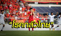 """สกู๊ปพิเศษ : """"ฟุตบอลเวียดนาม"""" อุบัติเหตุลูกหนัง หรือ ความปราชัยด้วยโรค """"กลัวไทย"""""""