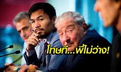 รีแมตช์ล่ม! ปาเกียว ไม่ว่างถอนตัวฟาดปาก ฮอร์น ชิงแชมป์ WBO