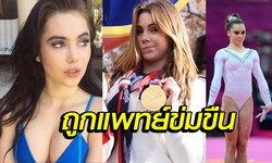 ช็อก! นักยิมส์สาวสวยดีกรี เหรียญทองโอลิมปิกถูกแพทย์ประจำทีมข่มขืน (ภาพ)