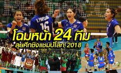 จาก 117 ชาติ คัดเหลือ 24 ทีม ลุยศึกวอลเลย์บอลหญิง ชิงแชมป์โลก 2018