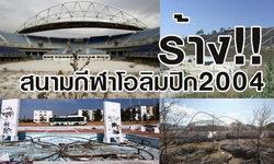 ช็อก! สนามกีฬาโอลิมปิกที่กรีซ กลายเป็นสนามร้าง