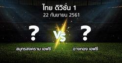 โปรแกรมบอล : สมุทรสงคราม เอฟซี vs อ่างทอง เอฟซี (ดิวิชั่น 1 2018)