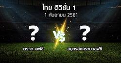 โปรแกรมบอล : ตราด เอฟซี vs สมุทรสงคราม เอฟซี (ดิวิชั่น 1 2018)