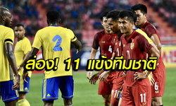 """อ่านใจโค้ช! """"11 แข้งทีมชาติไทย"""" พบ สโลวาเกีย นัดชิงฯคิงส์คัพ"""
