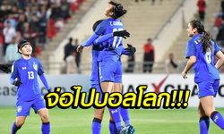 ผลบอล : แข้งสาวไทยทุบจอร์แดน 6-1 รอฟัด ฟิลิปปินส์ ลุ้นไปบอลโลกสมัย 2  (ภาพ+คลิป)