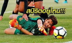 """คอมเมนท์แฟนลูกหนัง! """"แข้งสาวไทย"""" พ่าย """"จีน"""" คว้าอันดับ 4 บอลหญิงเอเชีย"""