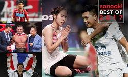 """""""10 นักกีฬาไทย ขวัญใจมหาชนแห่งปี"""""""