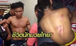 """สงสัยว่าล้มมวย! """"นักมวยไทย"""" ถูกทางค่ายทำร้ายร่างกายก่อนจับขัง 3 วัน (คลิป)"""