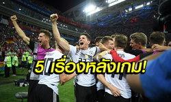 5 เรื่องต้องรู้! เมื่อ เยอรมนี พลิกคว้าชัยเหนือ สวีเดน ยังมีลุ้นป้องกันแชมป์