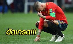 ตัดเกรดแข้งกระทิงไม่ดุ ! กระเด็นตกรอบ 16 ทีมสุดท้าย ฟุตบอลโลก