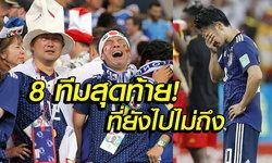 """คอมเมนท์ชาวญี่ปุ่น! """"ซามูไรบลู"""" แพ้ เบลเยียม 2-3 ตกรอบบอลโลก"""
