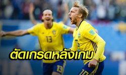 ตัดเกรดแข้งสวีเดน หลังเชือด สวิส ฉลุย 8 ทีม