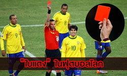 ใบแดงกับฟุตบอลโลก