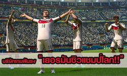 EA Sports บริษัทเกมส์ฟันธง เยอรมัน ชนะบราซิล คว้าแชมป์โลก!