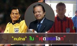 รู้หรือไม่?มีคนไทยในฟุตบอลโลก