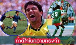 ท่าดีใจฟุตบอลโลกแห่งความทรงจำ