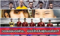 วอลเลย์บอลไทย เชียร์ทีมอะไรในฟุตบอลโลก