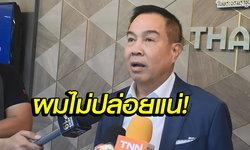 """กระตุกหนวด! คนร้ายอุกอาจบุกงัด """"สมาคมลูกหนังไทย"""" (คลิป)"""