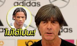 """คุณไม่ได้ไปต่อ! """"เลิฟ"""" ตัดชื่อ """"ซาเน่"""" พ้น 23 แข้งเยอรมนีลุยบอลโลก"""