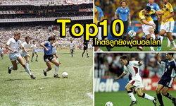 """งามทุกลูก! สื่อดังผู้ดีจัด """"10 อันดับประตูสุดสวยในฟุตบอลโลก"""" (คลิป)"""