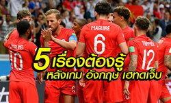 เจาะลึกหลังเกม ! 5 ประเด็นที่เราเรียนรู้หลัง อังกฤษ เชือด ตูนิเซีย นัดแรกบอลโลก