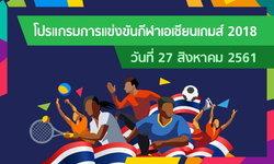 โปรแกรมการแข่งขัน กีฬาเอเชียนเกมส์ 2018 ประจำวันที่ 27 สิงหาคม 2561