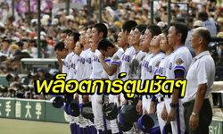 """ฮือฮาทั่วเกาะญี่ปุ่น! """"โรงเรียนโนเนม"""" สร้างประวัติศาสตร์ทะลุเข้าชิงเบสบอล ม.ปลาย"""