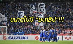 คอมเมนท์แฟนอาเซียน! ทีมชาติไทย อัด อินโดนีเซีย ซิวชัยศึกซูซูกิคัพ