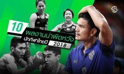 10 ผลงานน่าผิดหวังนักกีฬาไทย ตลอดปี 2018