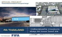 ส.บอลไทย แจงรายละเอียดการพัฒนาจากงบสนับสนุน FIFA Forward ปี 2018