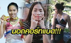 """ส่องวันสบายๆ """"น้องเมย์-รัชนก"""" นักตบลูกขนไก่มือ 1 ทีมชาติไทย (อัลบั้ม)"""