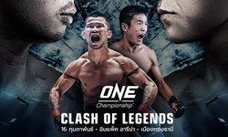 """เดิมพันเข็มขัดแชมป์มวยไทย! """"น้องโอ๋ vs หาน จือ หาว"""" คู่เอกศึก ONE: CLASH OF LEGENDS"""