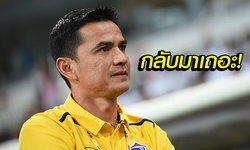 """คอมเมนท์ชาวไทย! กองเชียร์บุก """"IG ซิโก้"""" วอนหวนคุมไทยอีกครั้ง"""