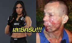 """เล่นผิดคน! """"โจรกระจอก"""" ใช้ปืนกระดาษปล้น """"นักสู้สาว UFC"""" (อัลบั้ม)"""