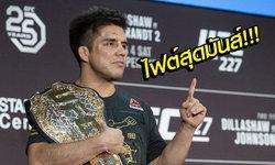 """แชมป์ชนแชมป์! """"เซฮูโด้"""" ปะทะ """"ดิลลาชอว์"""" เปิดศักราชมวยกรง UFC"""