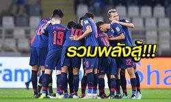 มาแล้ว! รายชื่อ 11 ตัวจริงทีมชาติไทย พบ จีน ศึกเอเชียนคัพ รอบ 16 ทีม