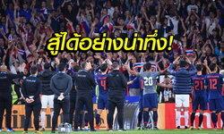 คอมเมนท์อาเซียน! ทีมชาติไทย พ่าย จีน จอดป้ายศึกเอเชียนคัพ รอบ 16 ทีม