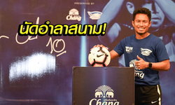 """ครั้งแรกในไทย! เทสติโมเนียลแมตซ์ """"พิภพ อ่อนโม้"""" แข้งดังพาเหรดร่วมโม่แข้ง"""