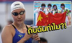 """เกือบมีมวยกลางสระ! เงือก """"จีน-เกาหลีใต้"""" ว่ายน้ำชนกันช่วงซ้อม, เพื่อน+โค้ชห้ามศึกจ้าละหวั่น"""