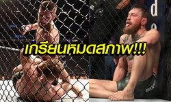 """ดับซ่าส์! """"คาบิบ"""" แผนเด็ดล็อกคอ """"แม็คเกรเกอร์"""" จนต้องยอมศึก UFC 229"""