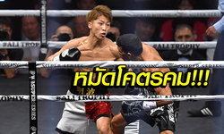 """นาทีเดียวพอ! """"อิโนอุเอะ"""" น็อก """"ปายาโน่"""" ยกแรก ป้องแชมป์ WBA (คลิป)"""