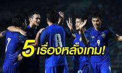 เก็บตกหลังเกม ! 5 ประเด็นเรียนรู้หลัง ทีมชาติไทย เฉือน ตรินิแดดฯ 1-0