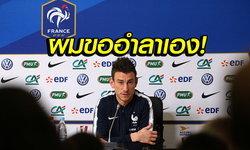 """สุดเจ็บปวด! """"กอสเซียลนี่"""" ประกาศเลิกเล่นทีมชาติฝรั่งเศสเป็นทางการ"""