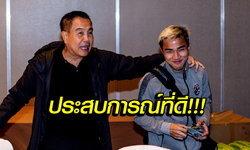 """แข้งไทยไม่หวั่น! """"บิ๊กอ๊อด"""" รุดให้กำลังใจ """"ทัพช้างศึก"""" ก่อนเจอ อุรุกวัย"""