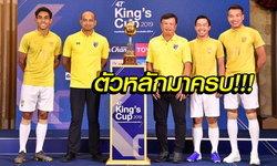 โค้ชโต่ยจัดเต็ม! ประกาศ 35 แข้งทีมชาติไทยลุยศึกคิงส์คัพ ครั้งที่ 47